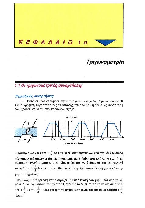 Αλγεβρα Β Λυκειου