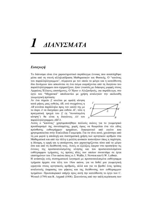 Μαθηματικα Κατευθυνσης Β Λυκειου