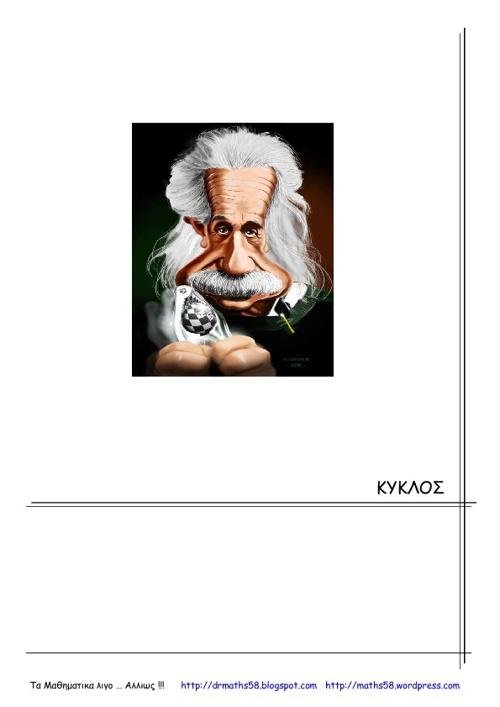 Copy of Κυκλος