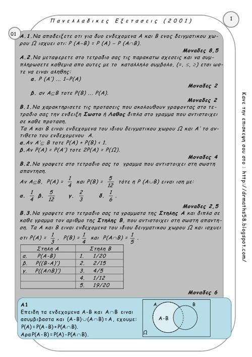 Copy of Copy of Γενικης Παιδειας 2001-2012